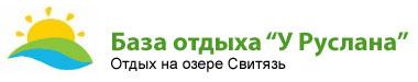 """База отдыха """"У Руслана"""" на оз. Свитязь (Шацкие озера)"""